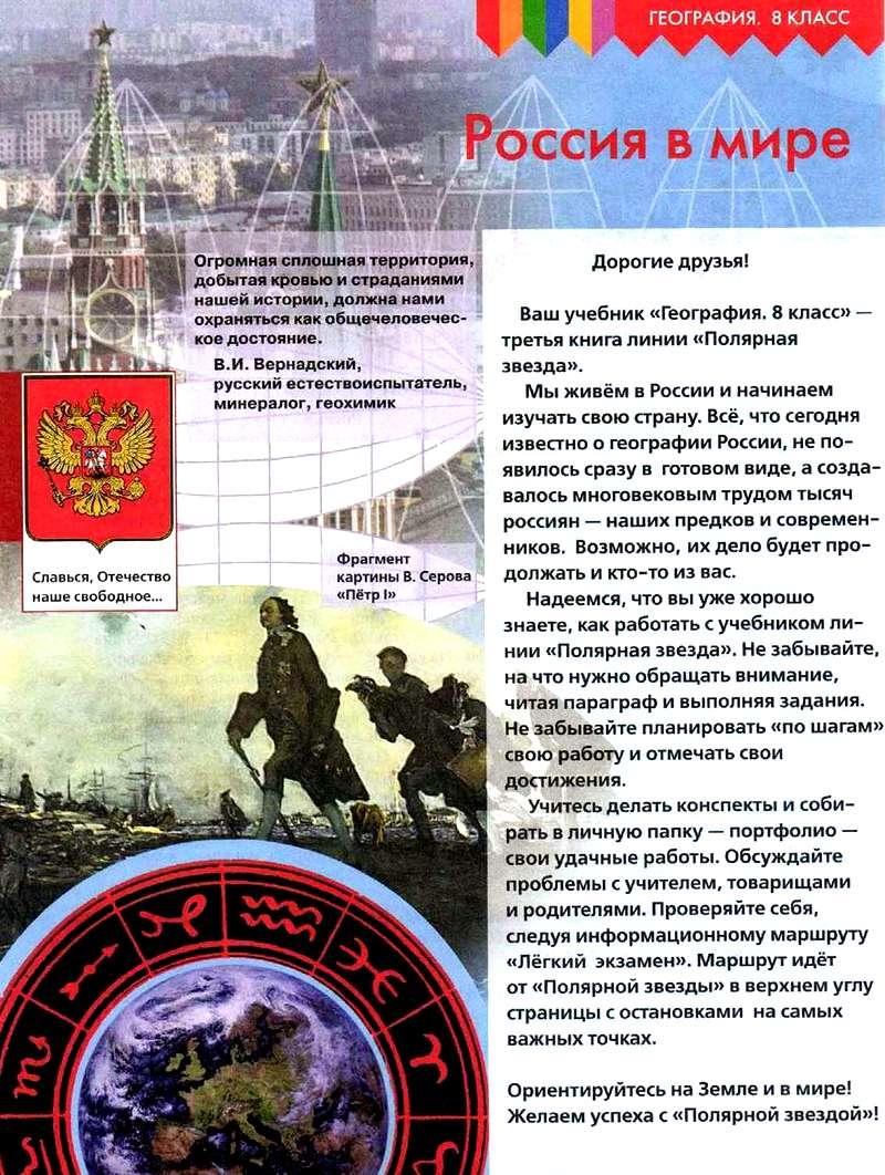 География 8 Алексеев Глава 1. Россия в мире