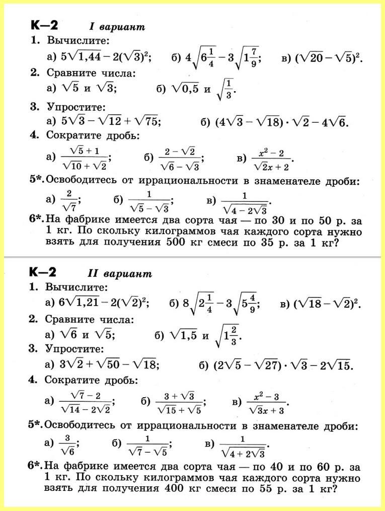 Никольский Контрольная 2 + Ответы