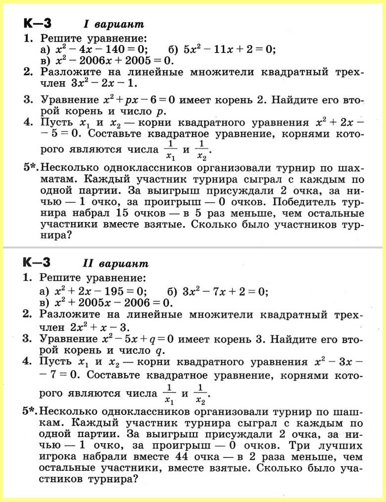 Никольский Контрольная 3 + Ответы