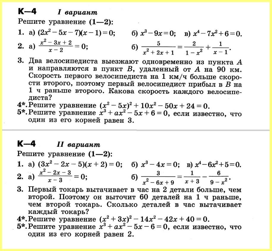 Никольский Контрольная 4 + Ответы