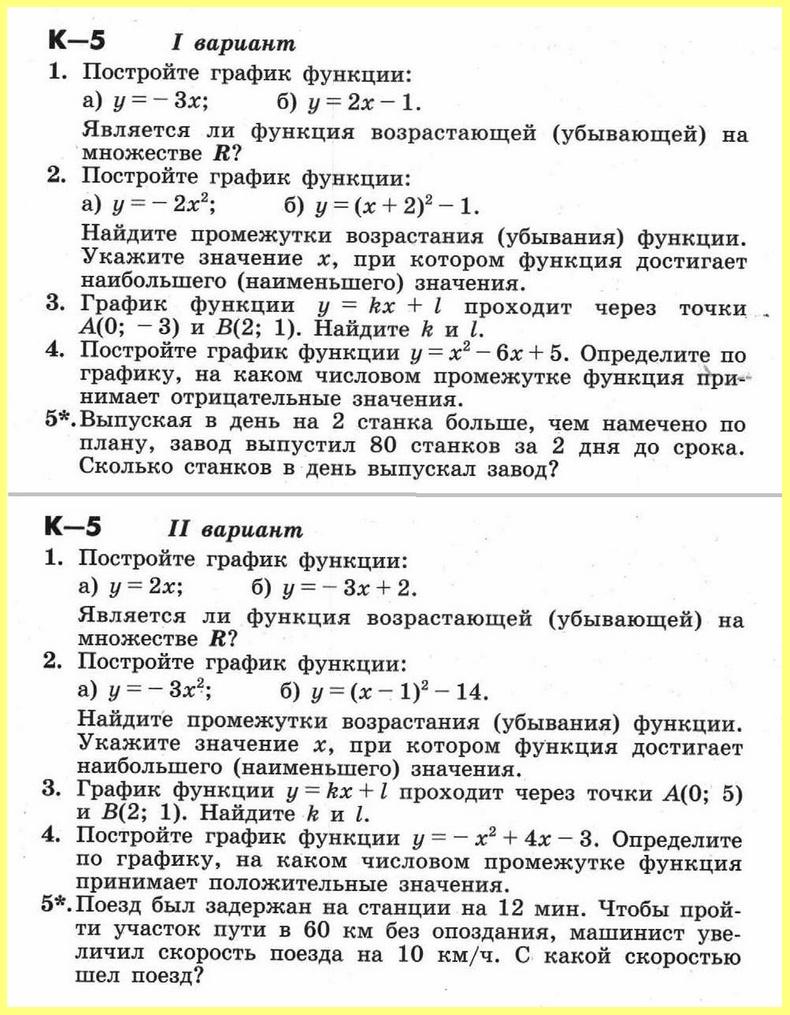 Никольский Контрольная 5 + Ответы