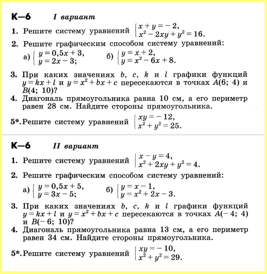 Никольский Контрольная 6 + Ответы