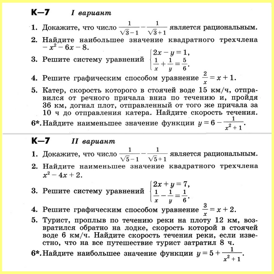 Никольский Контрольная 7 + Ответы