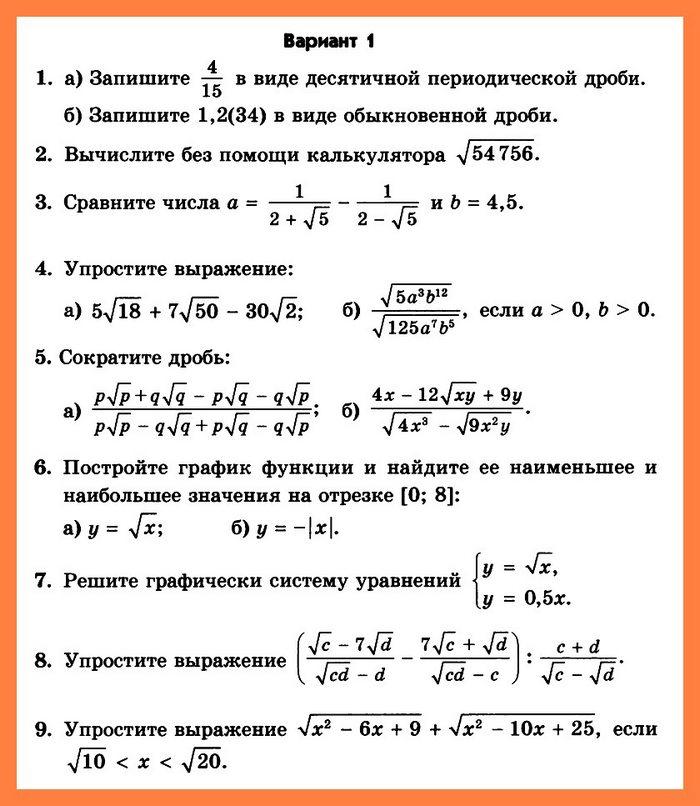 Алгебра 8 Мордкович - ДКР № 2
