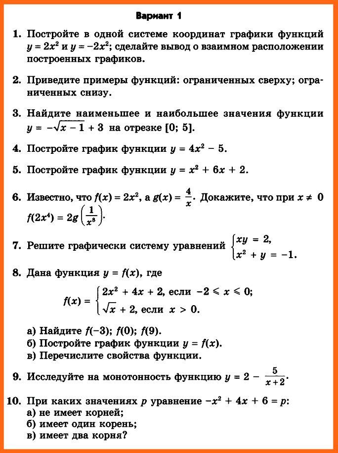 Алгебра 8 Мордкович - ДКР № 3