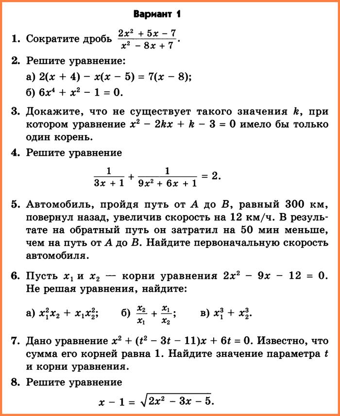 Алгебра 8 Мордкович - ДКР № 4