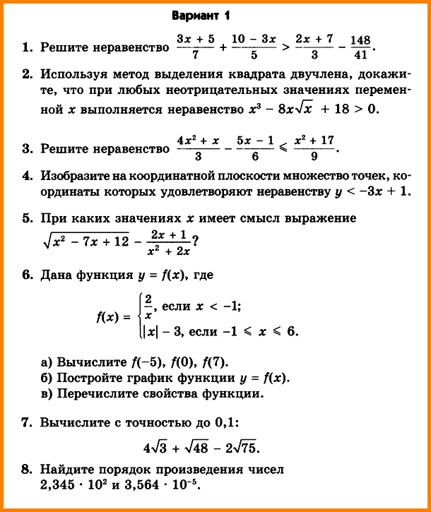 Алгебра 8 Мордкович - ДКР № 5 В-1