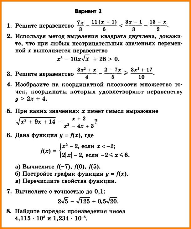 Алгебра 8 Мордкович - ДКР № 5 В-2